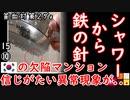 鉄分の補給2ダょ... 【江戸川 media lab HUB】お笑い・面白い・楽しい・真面目な海外時事知的エンタメ