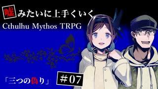 【クトゥルフ神話TRPG】三つの偽り #7【う