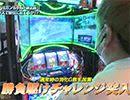 射駒タケシの攻略スロットⅦ #931【無料サンプル】