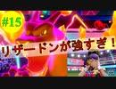 【完】【#15】チャンピオンと対戦!!リザードン強すぎた...【VS ダンデ】【ポケットモンスター・ソード】【Switch】