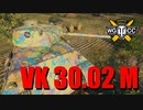 【WoT:VK 30.02 (M)】ゆっくり実況でおくる戦車戦Part787 by...