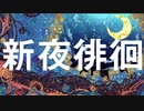 Torque - 新夜徘徊 selfcover