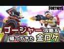 【Fortnite】ゴージャー攻略&新武器・金ロケラン性能評価