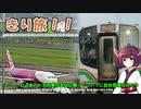 【VOICEROID旅行】きり旅 SeasonR-3 part1 仙台丸ごとパスで地元を巡ろう