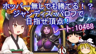 【Hearthstone】ホッパー無しでも勝てる!