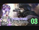 【MHW】勲章コンプリートを目指すモンハンワールド一人旅 #03【VOICEROID実況】