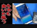 3年前のハイエンドHuawei Mate 9の画面(¥2,647)を修理交換する【あやしい中華 第77回】