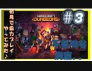 PART③【マインクラフト ダンジョンズ】二人でワイワイ。協力&初見プレイ!【Minecraft Dungeons】