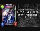 【シャドバ】 新カードパック<レヴィ―ルの旋風>カード確認 その3【ゆっくり雑談】