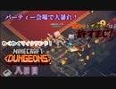 【マインクラフトダンジョンズ】陽キャの溜まり場に殴り込み!パリピと給仕と関係者を病院送りにすることに燃えるAOHの背後で暗躍するザッキー!?#8『Minecraft Dungeons』