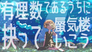ユートピア海遊記 feat.初音ミク