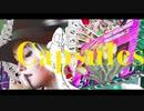 【重音テト】 CAPSULES 【オリジナル曲】