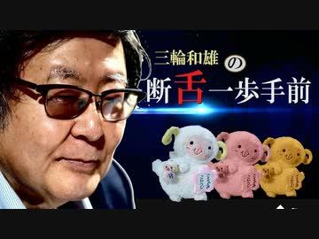 『【断舌一歩手前】惨敗した石破茂氏と、苦労人内閣の先行きは?[桜R2/9/15]』のサムネイル