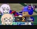 【パワプロ2020栄冠ナイン】そら先生と野球の精 part2