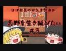 【kenshi】#3 ほぼ初見のお気楽饅頭は荒野を生き延びたい【ゆっくり実況】