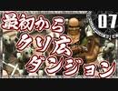 【シャドウハーツ2】最初からクソ広ダンジョン_07