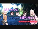 【CeVio車載】IAちゃんは未舗装路を走りたい-静岡県道39号線走行編【四輪】