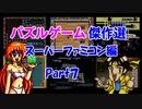 【紹介動画】パズルゲーム傑作選 スーパーファミコン編 Part7