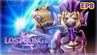 【シンフォギアXD】LOST SONG編 第1章 EP8