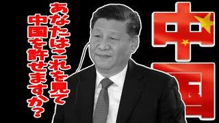 コロナに香港にウイグル-許されぬ中国政