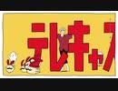 【前歯を取り付けて】テレキャスタービーボーイ(long ver.) ...