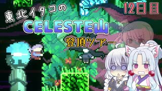 【Celeste】東北イタコのセレステ山登頂ツ