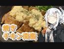 【焼きチキン南蛮を作ろう!】アカリとアオイの好き勝手クッキング!!