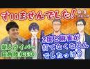 新人ライバー田角陸、先輩ライバー3人の前でイキる【にじさんじ切り抜き】