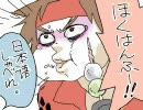 【グループ魂】パンチラオブジョイトイ【戦国BASARA】