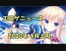 新作エロゲニュース【2020年9月 上旬号】