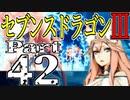 【3DS】セブンスドラゴンⅢ 初見実況プレイ Part42【直撮り】