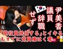ゆんゆん... 【江戸川 media lab HUB】お笑い・面白い・楽しい・真面目な海外時事知的エンタメ