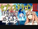 【3DS】セブンスドラゴンⅢ 初見実況プレイ Part44【直撮り】