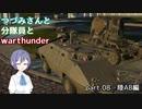 【CeVIO実況】つづみさんと分隊員とWarThunder part.8【陸AB】