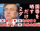 北なら喜んで会う2ダ... 【江戸川 media lab HUB】お笑い・面白い・楽しい・真面目な海外時事知的エンタメ