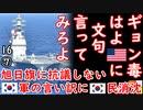 海上自衛隊旗が羨ましい2ダ... 【江戸川 media lab HUB】お笑い・面白い・楽しい・真面目な海外時事知的エンタメ