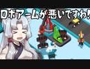 【GoodJob!】道徳が死んでないタコ姉の職場物語 #16【東北姉妹実況】