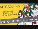 【MTGA】0212_ずん子inアリーナ【VOICEROID実況】