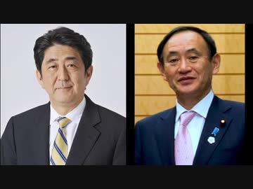 『安倍総理&菅総理応援歌 (メロディ:新独島は我が領土)』のサムネイル