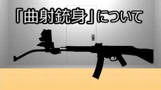 ゆっくり歴史よもやま話  クルムラウフ(