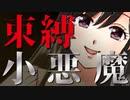 【ASMR】(男性向け)秘密を知ったオトコは許さない…メンヘラ同級生の強制お仕置き(同い年)(ヤンデレ)(洗脳)(シチュボ)(イヤホン推奨)(Japanese ASMR)