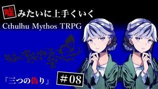 【クトゥルフ神話TRPG】三つの偽り #8【う