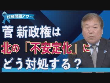 『【拉致問題アワー #472】菅首相の誕生~混沌の時代に私たちは何をすべきか [桜R2/9/16]』のサムネイル