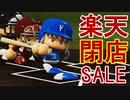 【パワプロ2020】#8 ポイント334倍!?楽天閉店セールだ!!【最強二刀流マイライフ・ゆっくり実況】