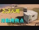 【rust】【建築】yuu二十一式、活動用拠点。