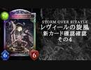 【シャドバ】 新カードパック<レヴィ―ルの旋風>カード確認 その4【ゆっくり雑談】