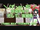【アシスト車載】\(ず・ω・だ)/ゆるチャリそして、宮城県 16個目 消えた「ずんだ笹かま」を追え