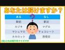 【超難問】理不尽クイズ!!解けたらIQ200!?
