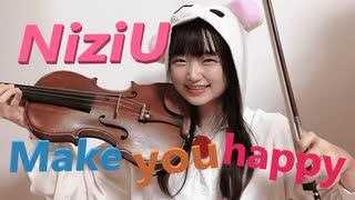 【バイオリン】NiziU『Make you happy』弾