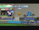 【パワプロ2019】 ペナント ドラフト選手だけで日本一になる【ゆっくり実況】 part23